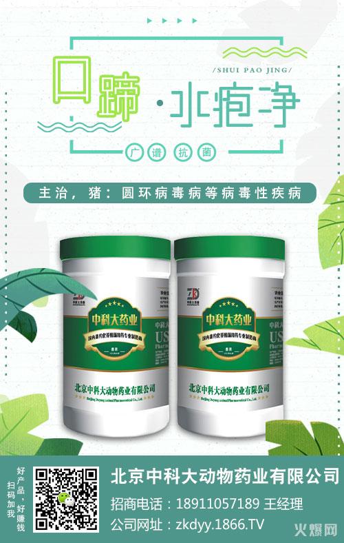 北京中科大药业-口蹄水疱净