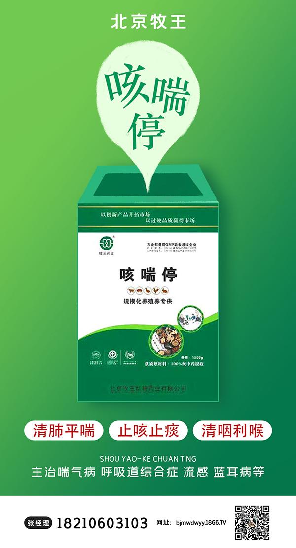 北京牧王药业推荐用药:咳喘停