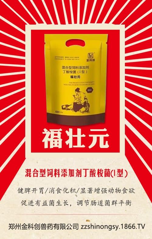 郑州金科创兽药有限公司-福壮元