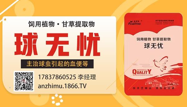 河南安芝牧生物科技有限公司-球无忧
