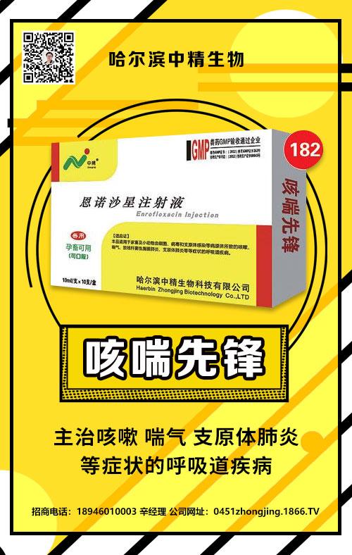 哈尔滨中精生物科技有限公司-咳喘先锋