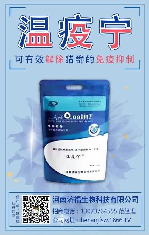 河南济福(济德)生物科技有限公司-温疫宁