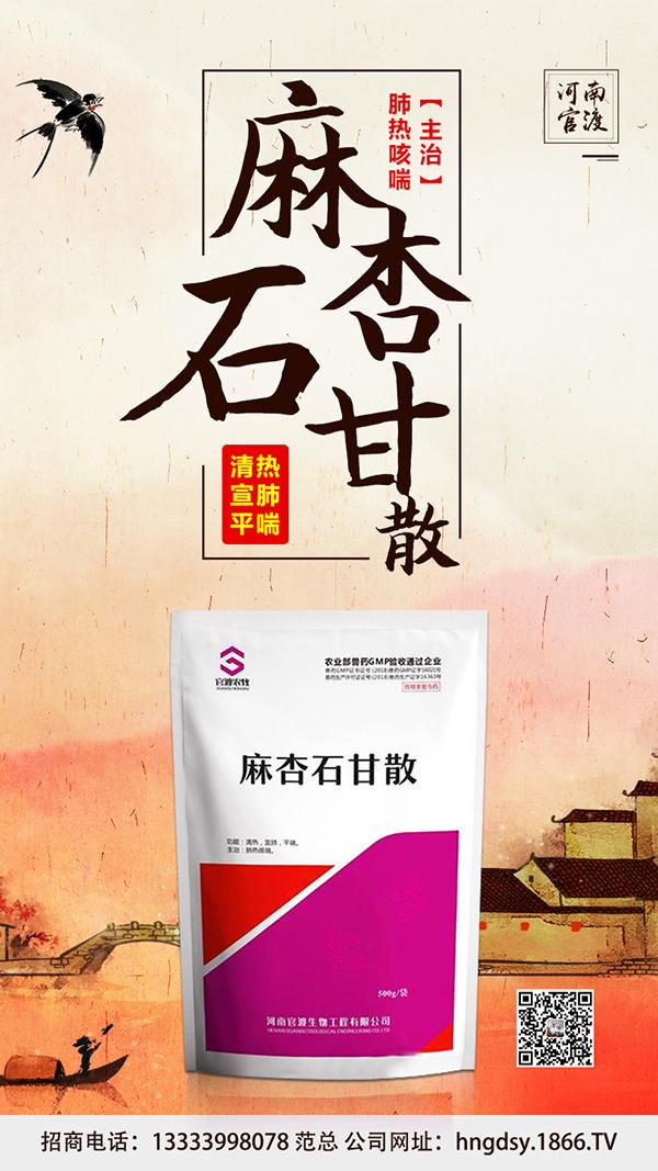 河南官渡兽药制造有限公司-麻杏石甘散