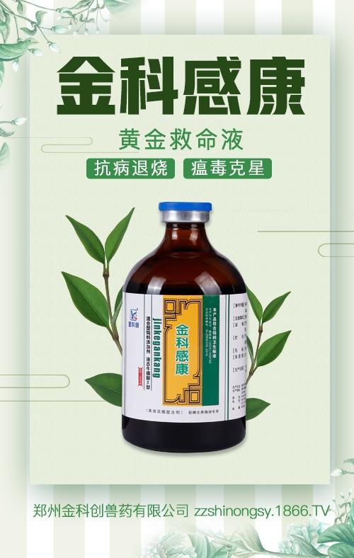 郑州金科创兽药有限公司-金科感康