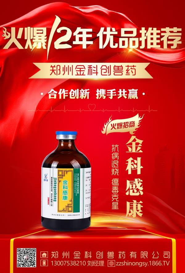 郑州金科创兽药有限公司