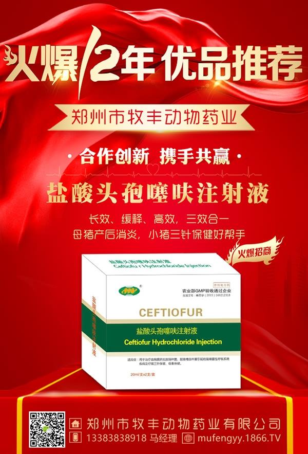 郑州市牧丰动物药业有限公司