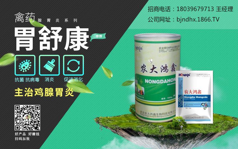 北京农大鸿鑫生物科技有限公司-胃舒康
