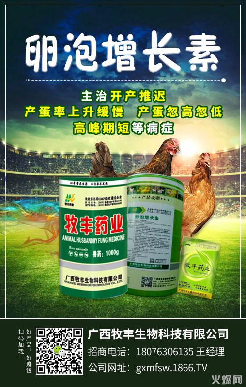 广西牧丰生物科技有限公司-卵泡增长素
