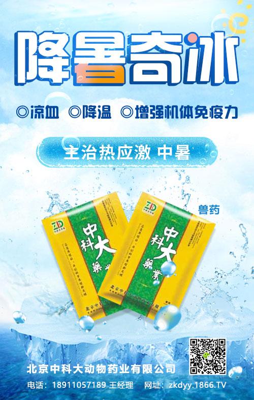 北京中科大动物药业有限公司-降暑奇冰