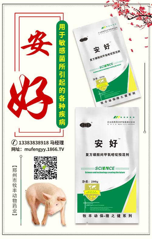 郑州市牧丰动物药业有限公司-安好