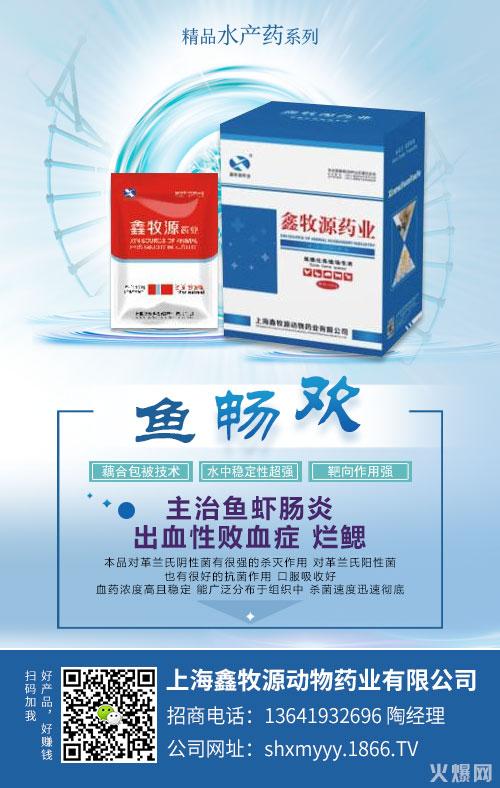上海鑫牧源动物药业有限公司-鱼畅欢