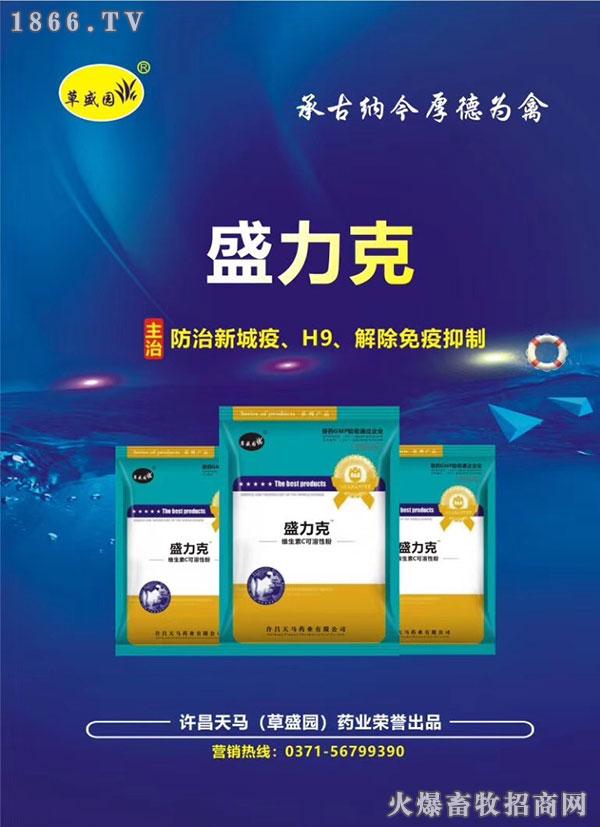 盛力克-防治新城疫、H9、解除免疫抑制