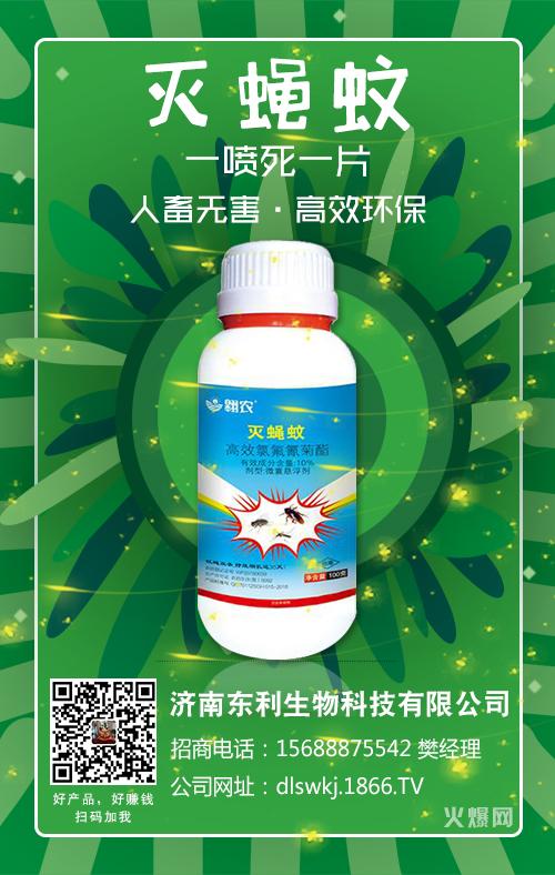 济南东利生物科技有限公司-灭蝇蚊