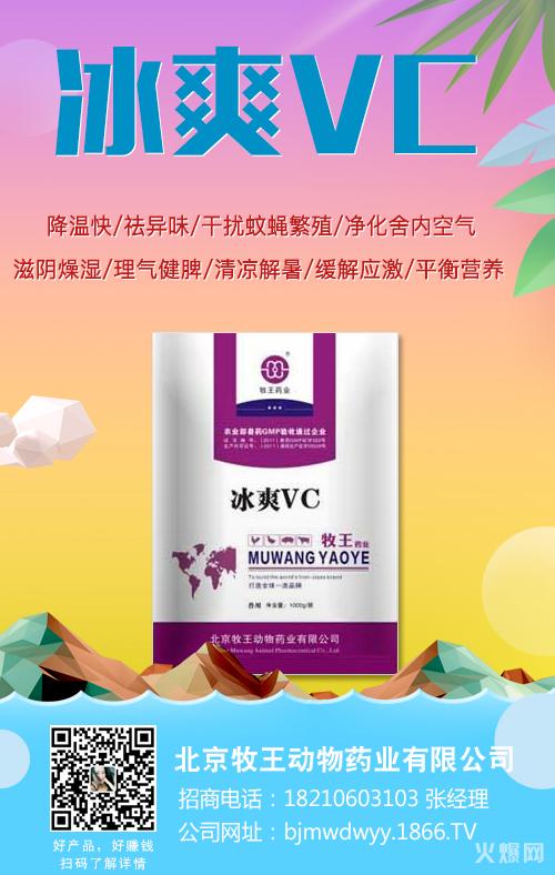 北京牧王动物药业有限公司-冰爽vc