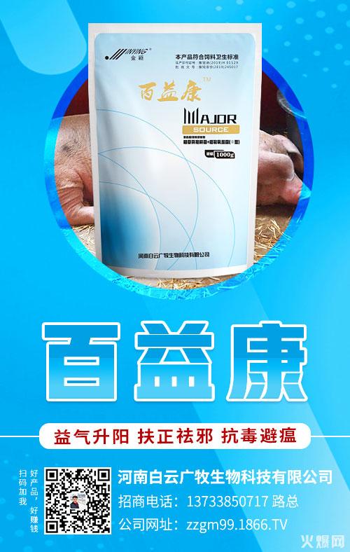 河南白云广牧生物科技有限公司-百益康