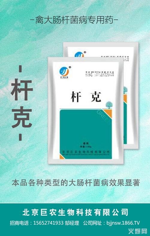 北京巨农生物科技有限公司-杆克