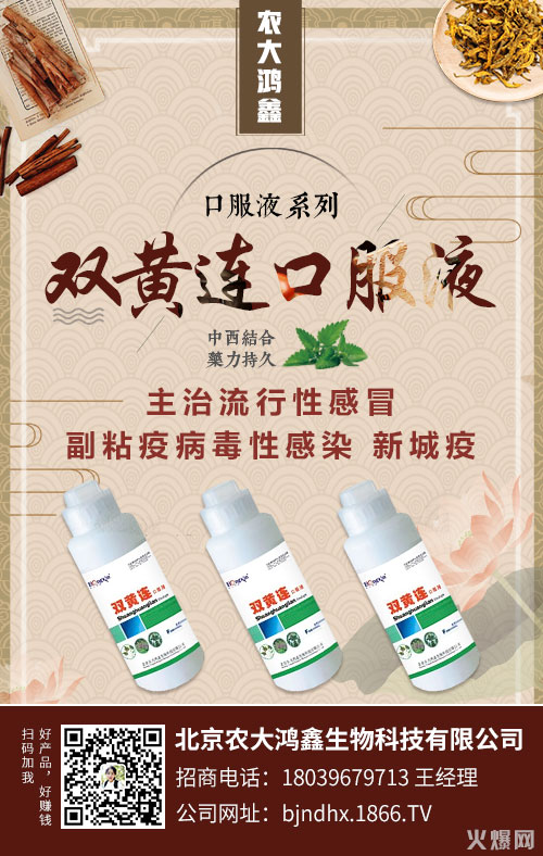 北京农大鸿鑫生物科技有限公司-双黄连口服液