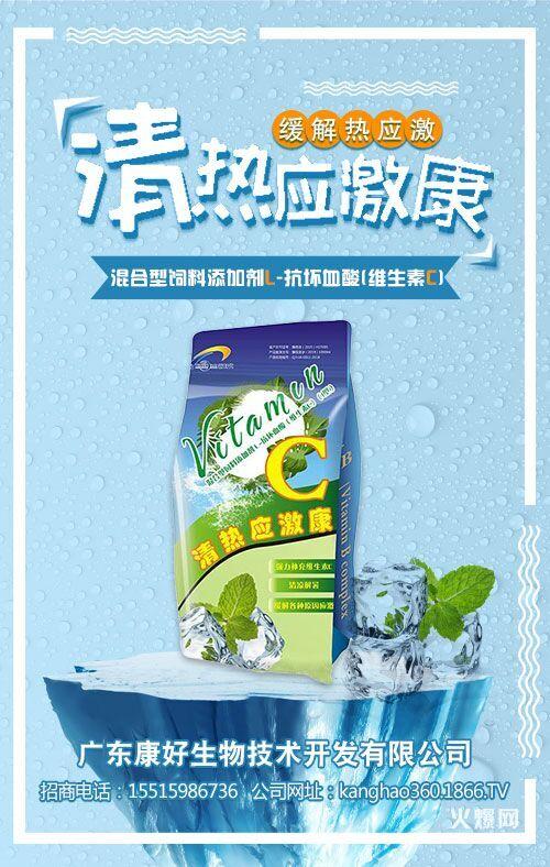 广东康好生物技术开发有限公司-清热应激康