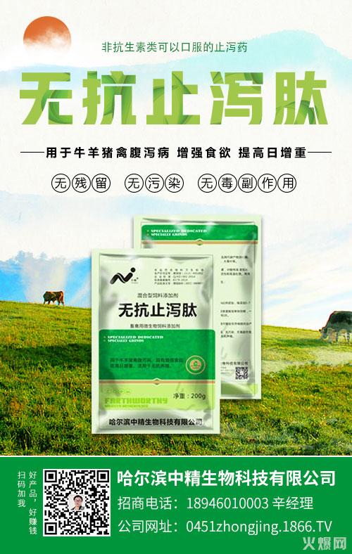 哈尔滨中精生物科技有限公司-无抗止泻肽