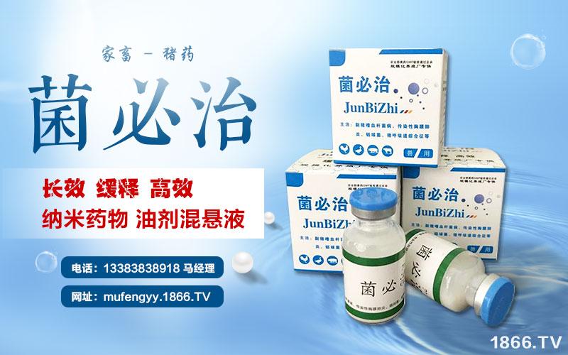 郑州市牧丰动物药业有限公司-324079-菌必治