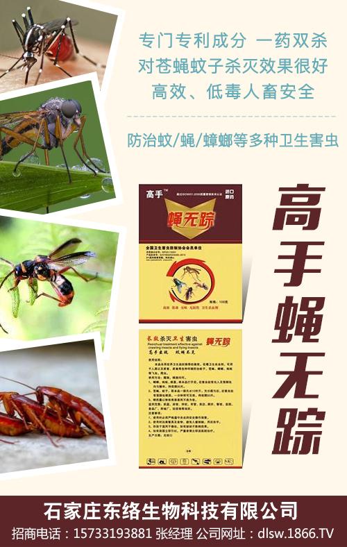 养殖场为什么白天苍蝇多,晚上蚊子多?该如何一招拿下?