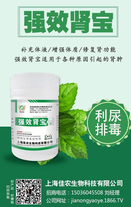 上海佳农生物科技有限公司-强效肾宝