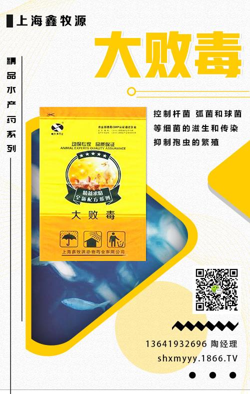 上海鑫牧源动物药业有限公司-2019