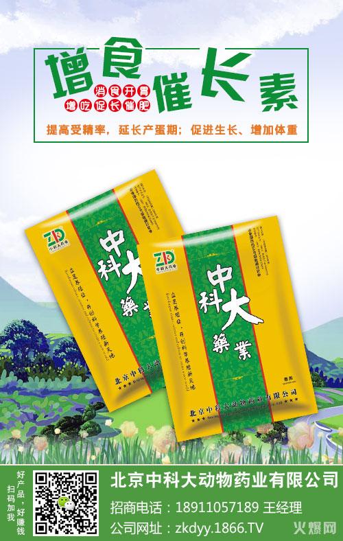 北京中科大动物药业有限公司-增食催长素