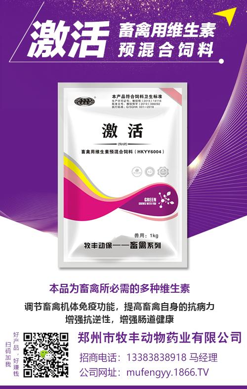 郑州市牧丰动物药业有限公司-激活
