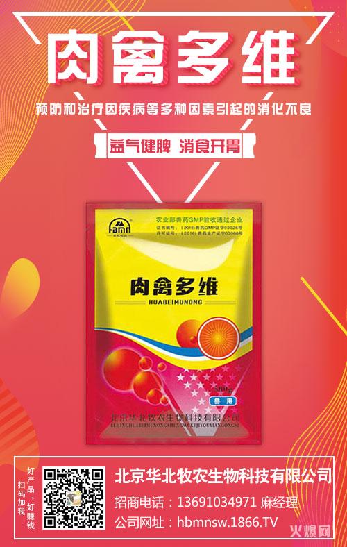 北京华北牧农生物科技有限公司-肉禽多维-468429-7月3日