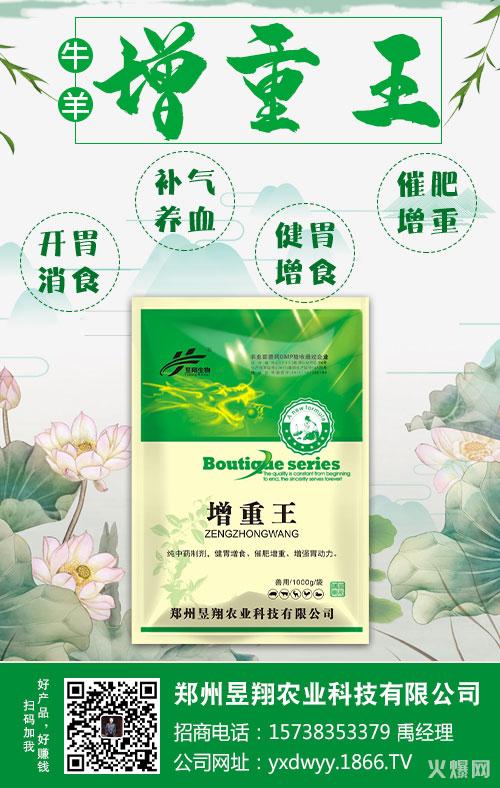 郑州昱翔农业科技有限公司-增重王-337152-7月20日