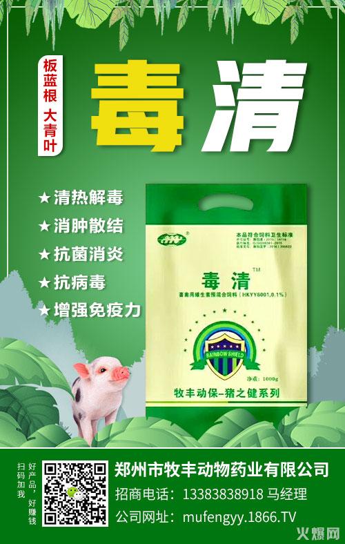 郑州市牧丰动物药业有限公司-毒清