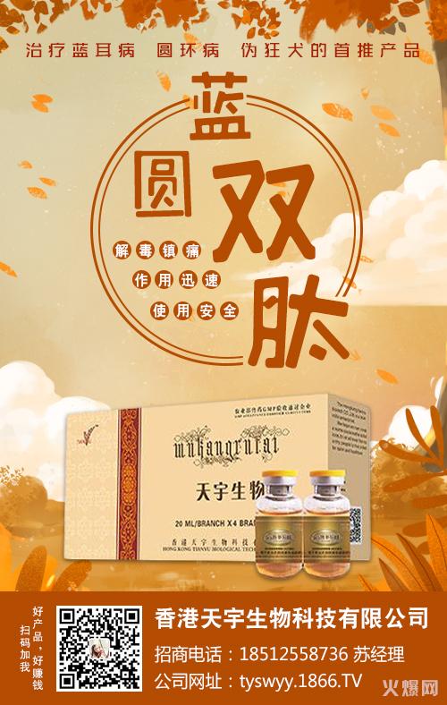 香港天宇生物科技有限公司-蓝圆双肽-325800-7月17日