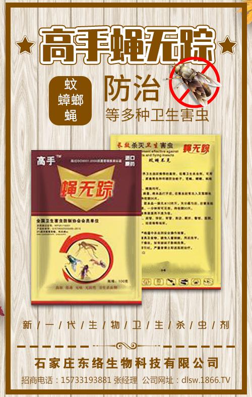 石家庄东络生物科技有限公司-高手蝇无踪