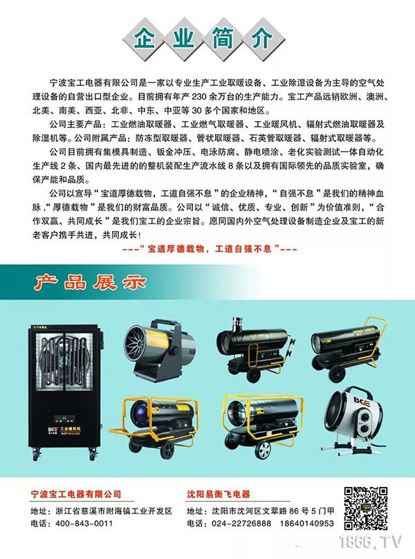 沈阳易衡飞电器签约第16届东北四省畜牧业展览会
