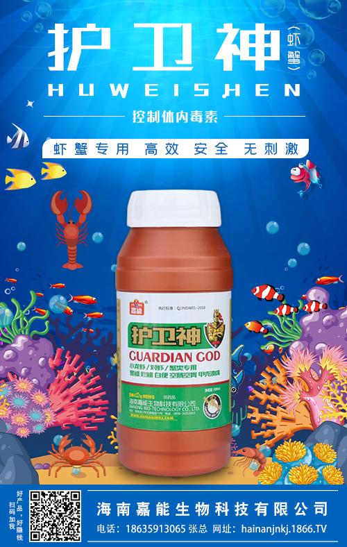 海南嘉能生物科技有限公司-护卫神(虾蟹)