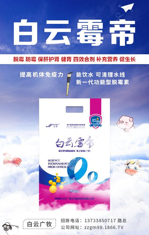 河南白云广牧生物科技有限公司-8