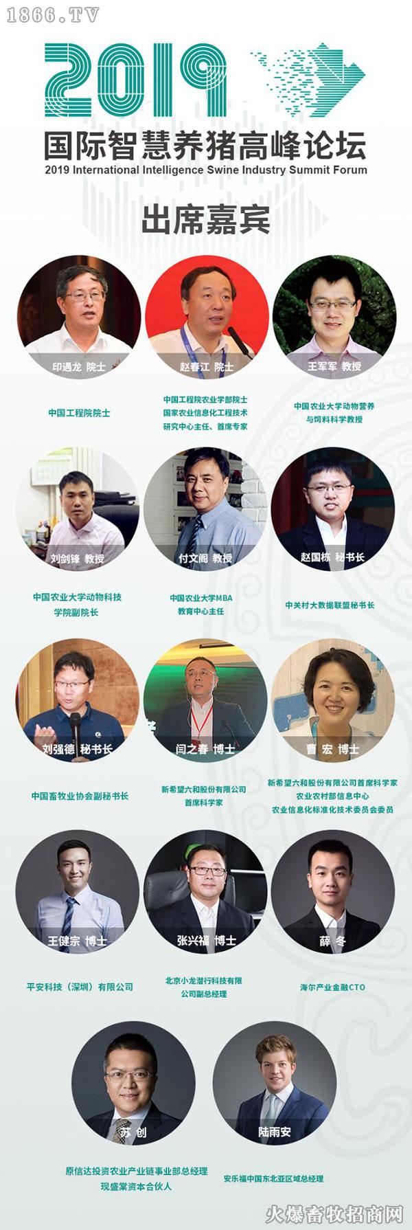 养猪巨头如何布局智慧养猪?国际智慧养猪高峰论坛10月18日郑州首度公开展示