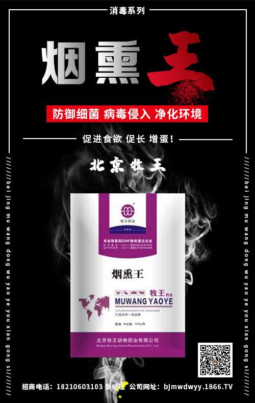 北京牧王动物药业有限公司-烟熏王