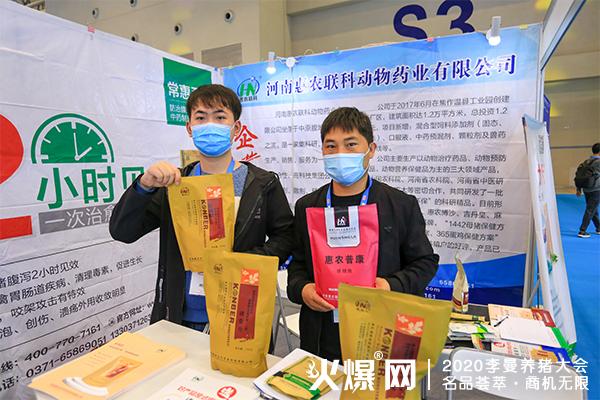 河南惠农联科药业
