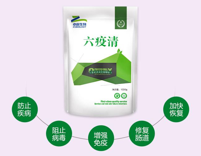 六疫清-猪场净化免疫抑制病推荐产品