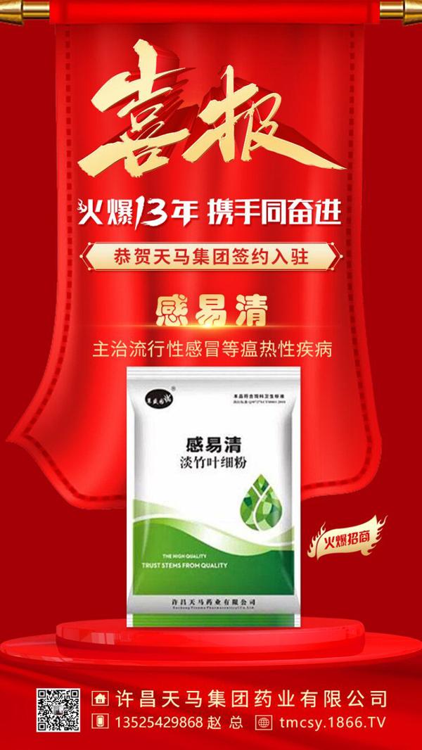 许昌天马集团(草盛园)药业