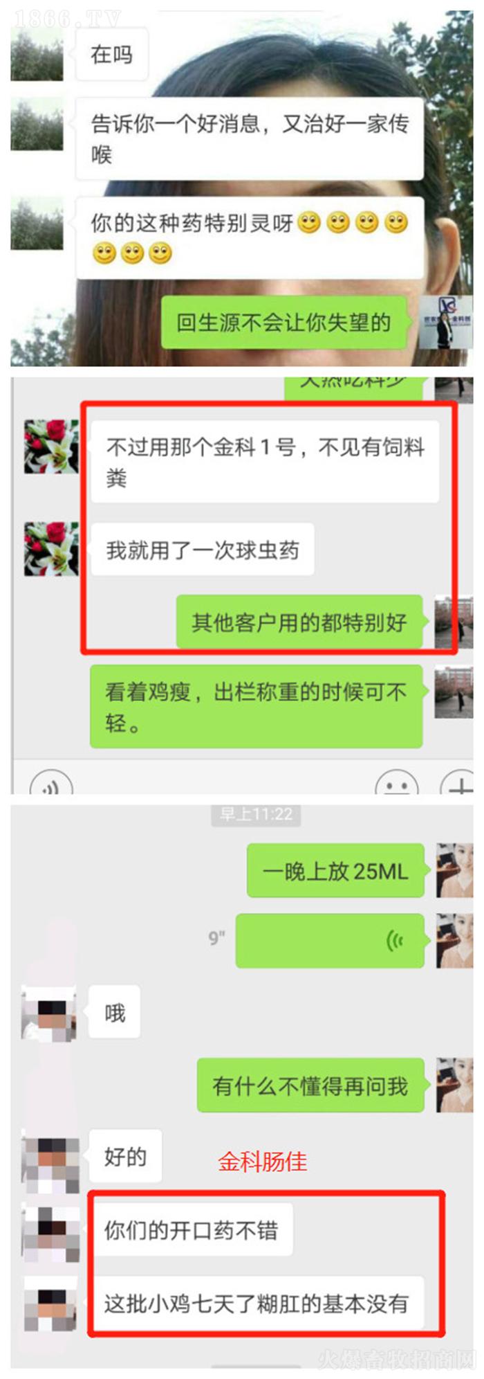 河南金科天润生物工程有限公司