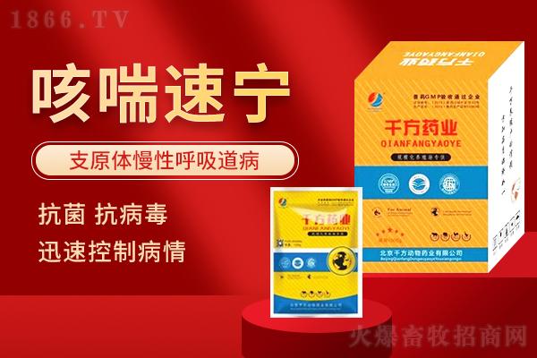 北京千方动物药业有限公司-咳喘速宁