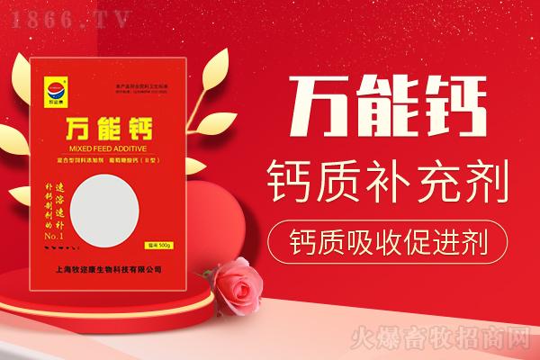 上海牧迩康兽药有限公司-万 能 钙