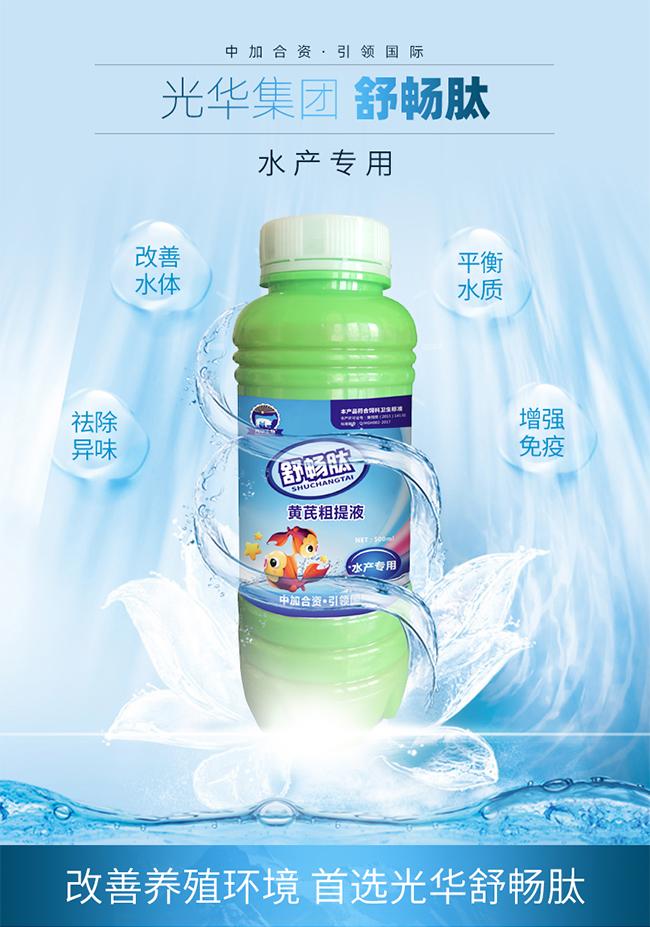 舒畅肽-水产专用