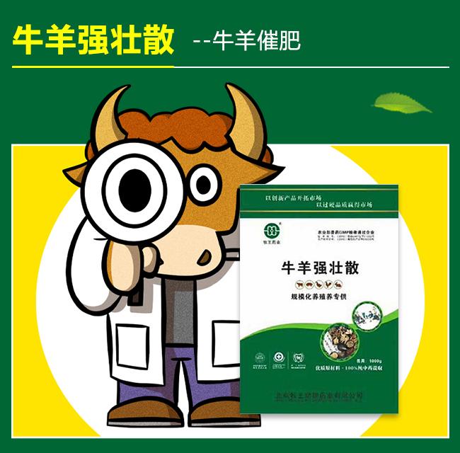 牛羊强壮散-有开胃消食、补气养血、驱虫