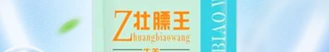 牛羊壮膘王(牛羊催肥)-324775_05