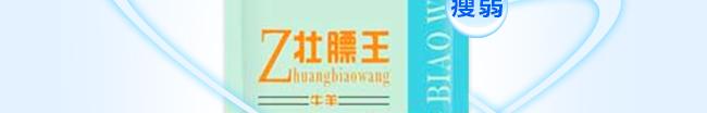 牛羊壮膘王(牛羊催肥)-324775_15