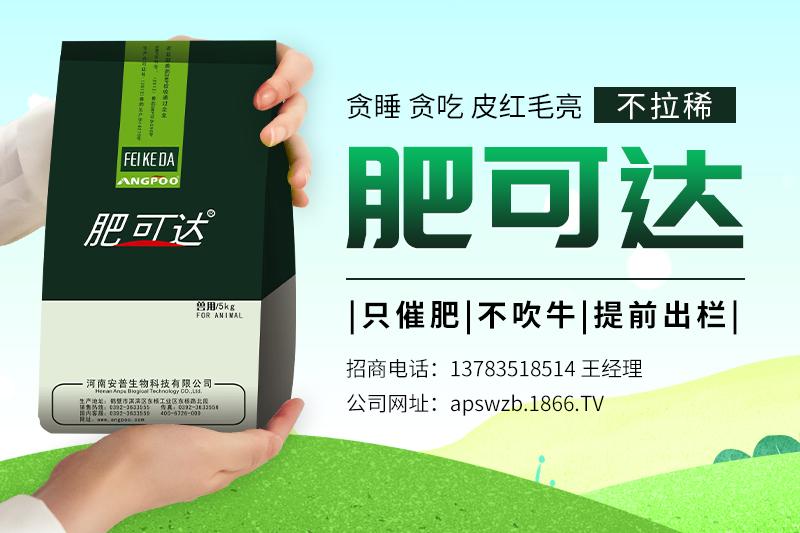 河南安普生物科技有限公司-肥可达